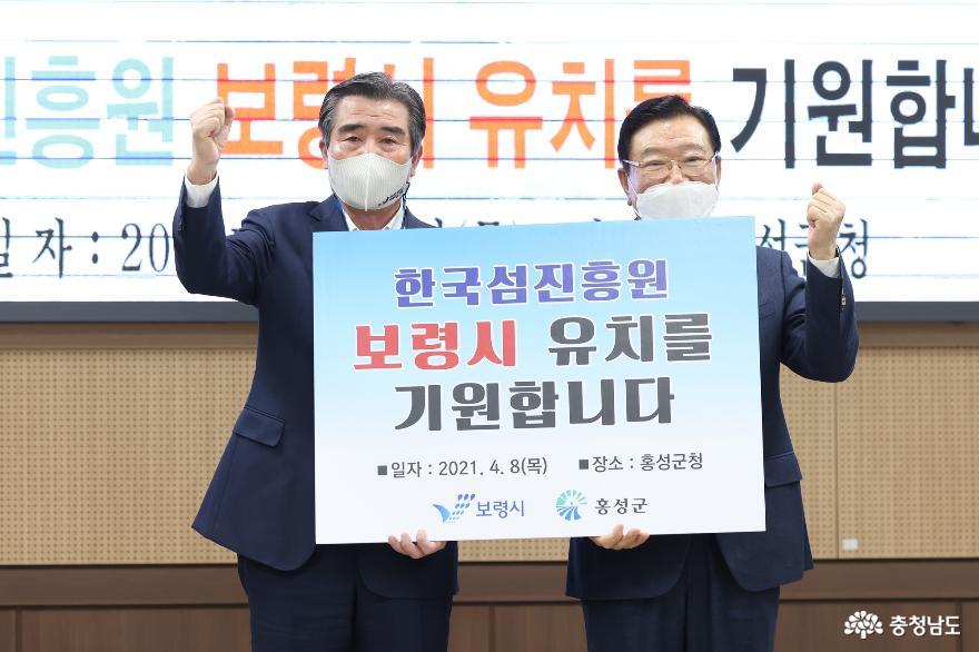 한국섬진흥원 유치에 보령시-홍성군 '상생의 손'
