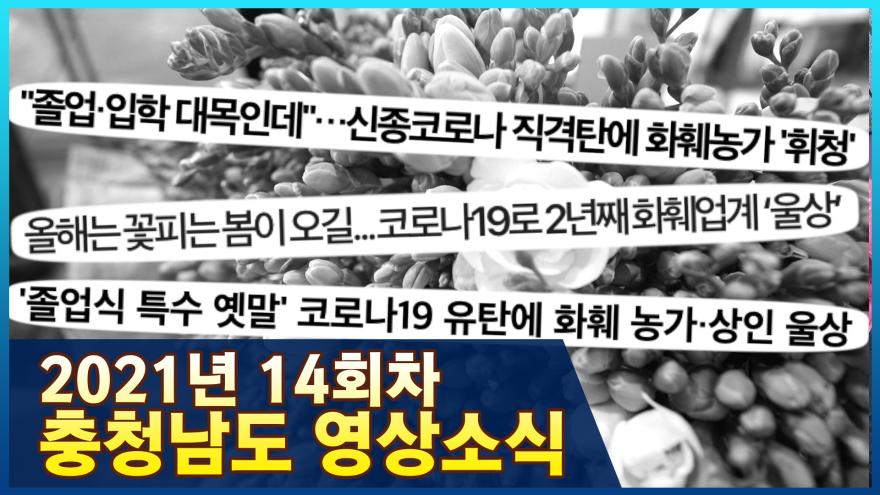 [종합]2021년 14회 충청남도영상소식
