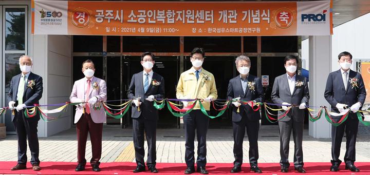 '충남 1호' 소공인 복합지원센터 개관