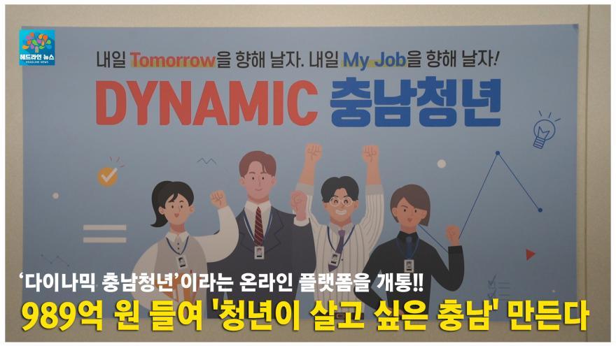 [NEWS]2021년 14회차 헤드라인뉴스