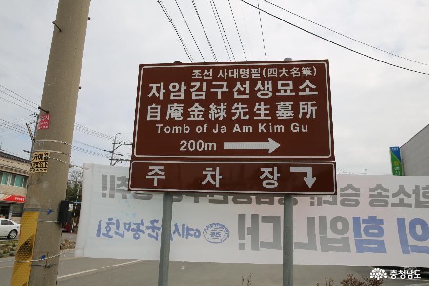 화전별곡을 쓴 자암 김구선생의 묘소를 찾아가보았어요.