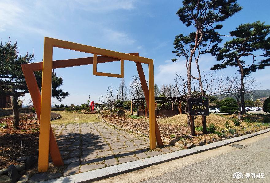 봄이 아름다운 공주 농촌테마공원