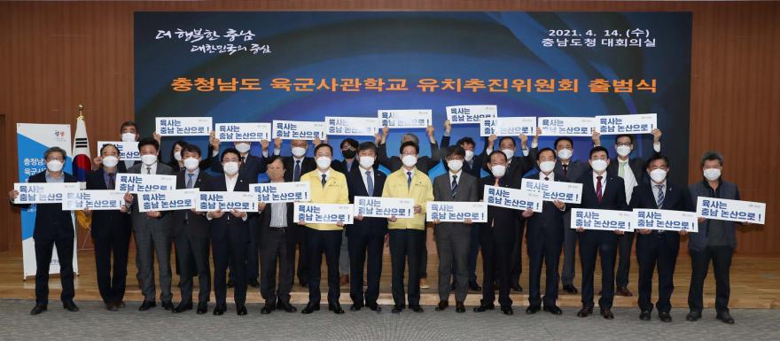 '육사 유치' 220만 의지·역량 모은다
