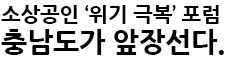 소상공인 '위기 극복' 힘 모은다