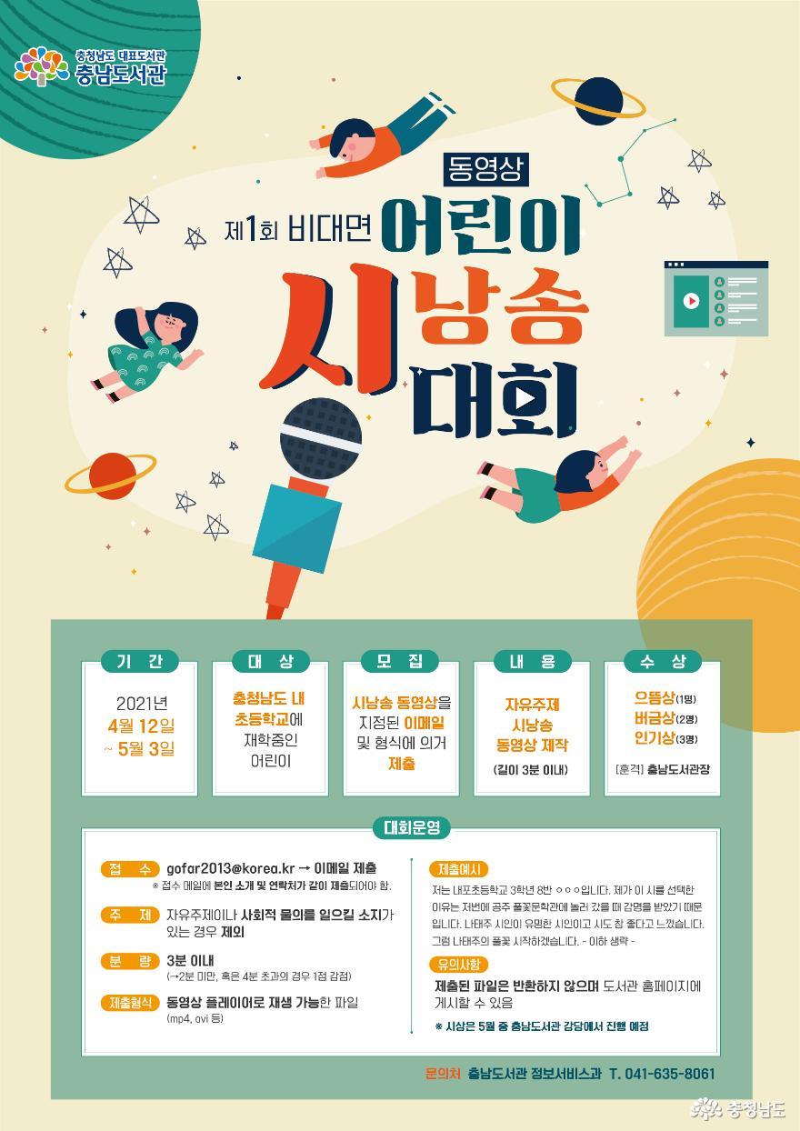 제1회 비대면 동영상 시낭송 대회 개최