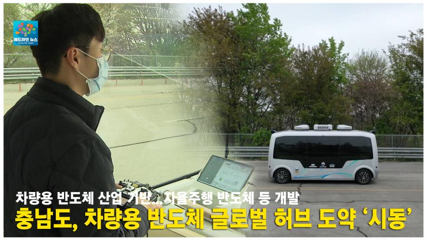 [NEWS]2021년 15회차 헤드라인뉴스