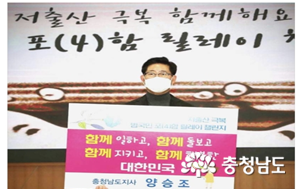 """The """"Fight Low fertility"""" relay campaign that started in Chungnam is spreading nationwide!"""