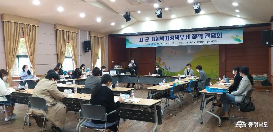 충남여성정책개발원, 시·군 사회복지정책부서와 정책 간담회 개최