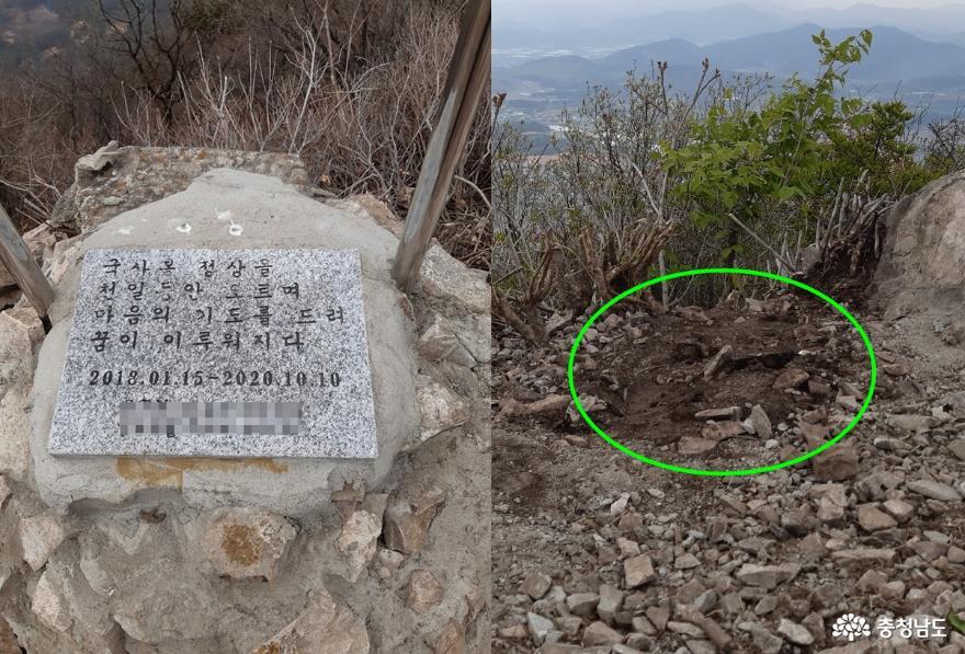 '향적산 정상(국사봉) 불법 구조물 철거됐다'