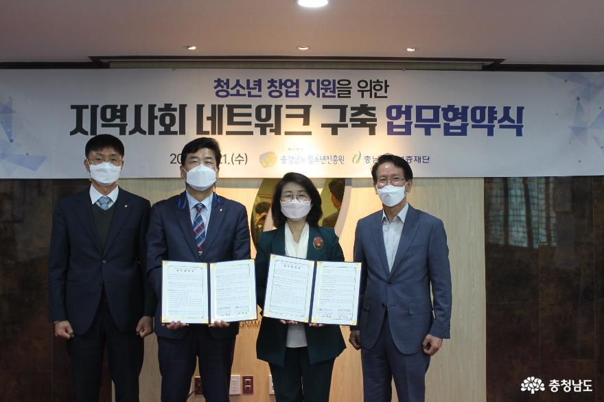 충남신용보증재단·(재)충청남도청소년진흥원, 청소년 창업지원을 위해 업무 협약 체결