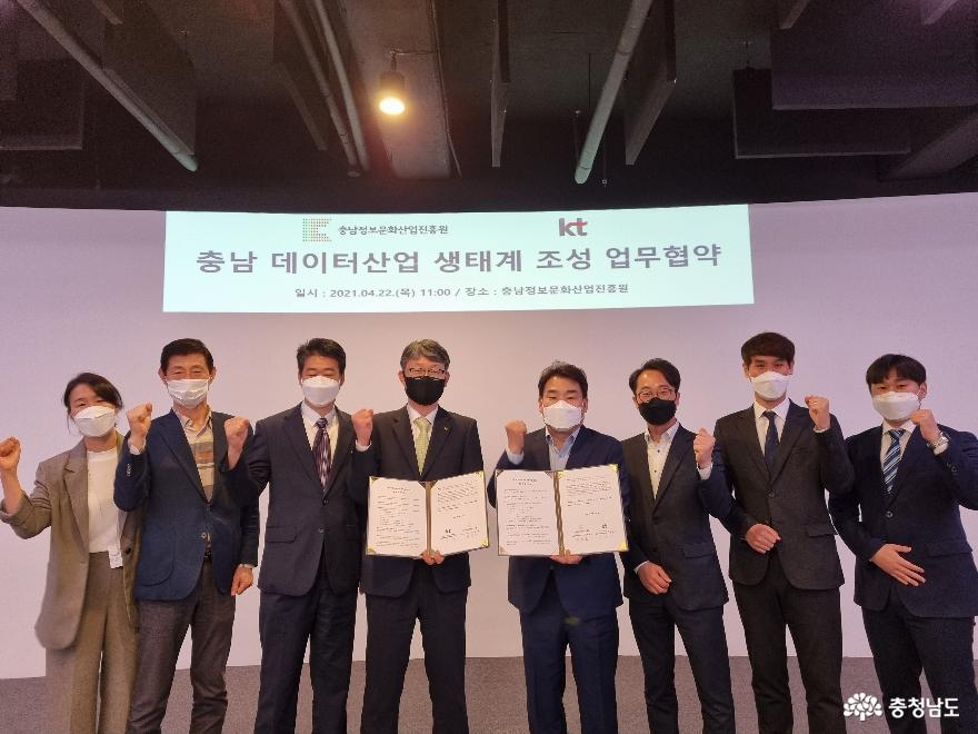 충남정보문화산업진흥원, KT와 빅데이터산업 '맞손'