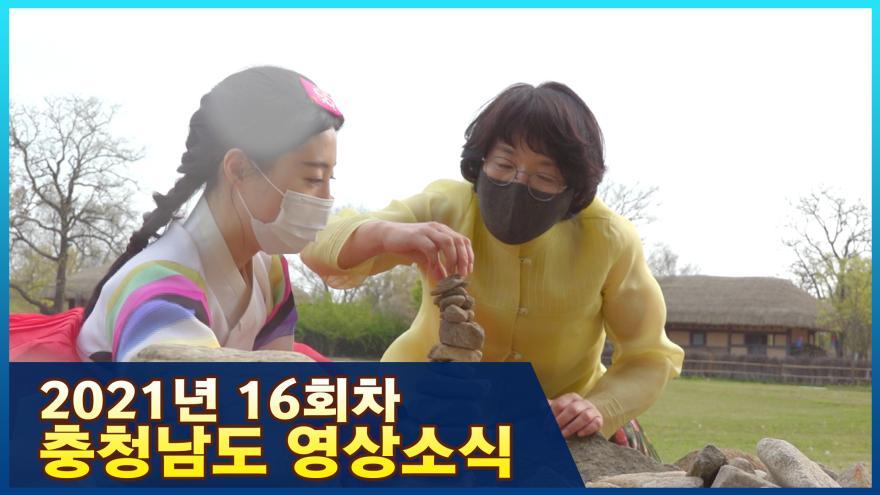 [종합]2021년 16회 충청남도영상소식