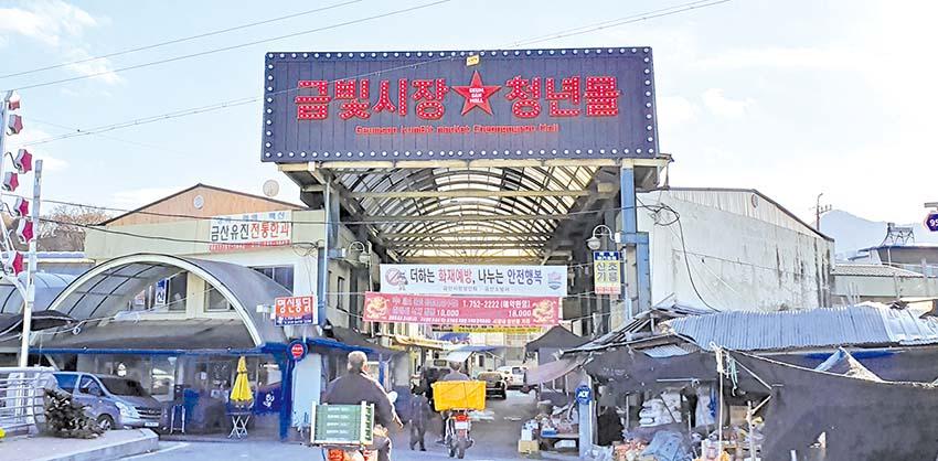 관광·환경 친화금빛시장 만든다