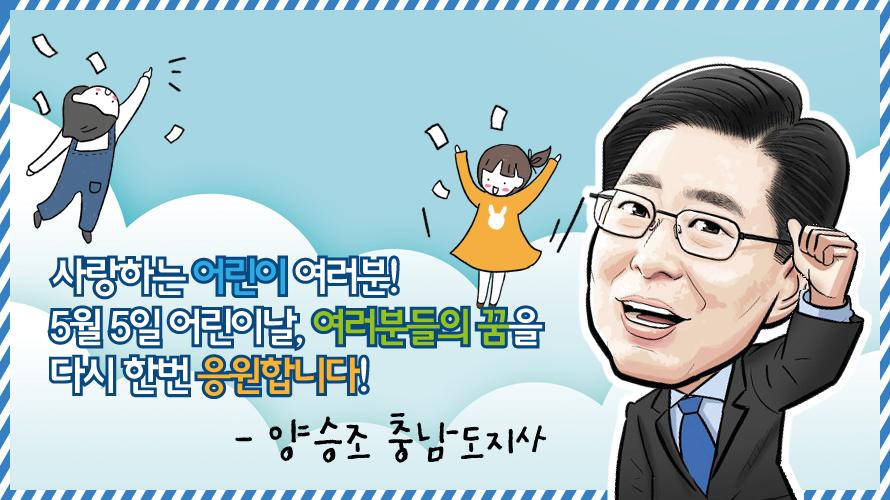 양승조 충청남도지사 제99회 어린이날 축하 영상