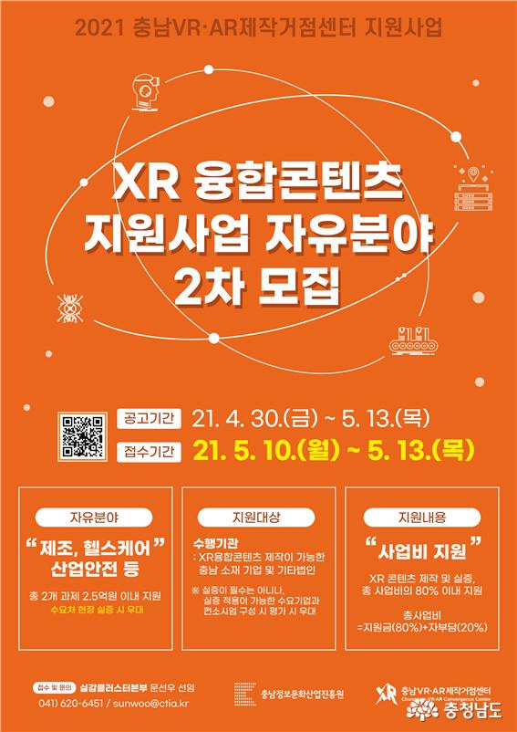 충남정보문화산업진흥원, 'XR 융합콘텐츠 지원사업 자유 분야 2차 모집'