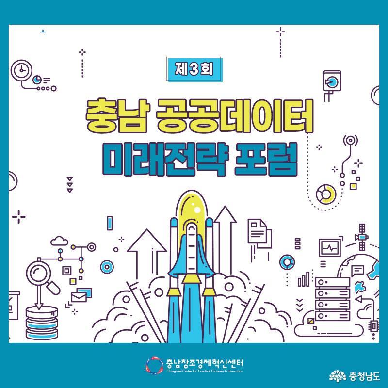 충남창조경제혁신센터, '제3회 충남공공데이터 미래전략포럼' 개최