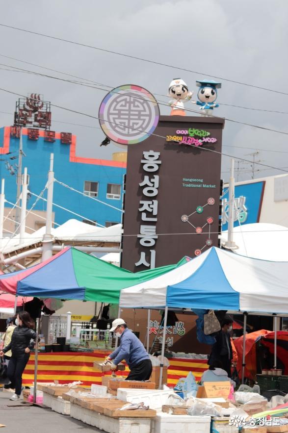 유명 먹거리가 있는 홍성전통시장