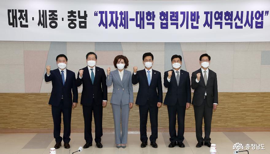 대전·세종·충남 '지자체-대학 협력기반 지역혁신사업' 선정