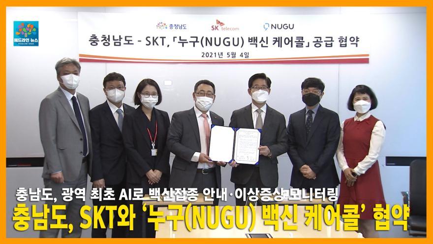 [NEWS]2021년 18회차 헤드라인뉴스