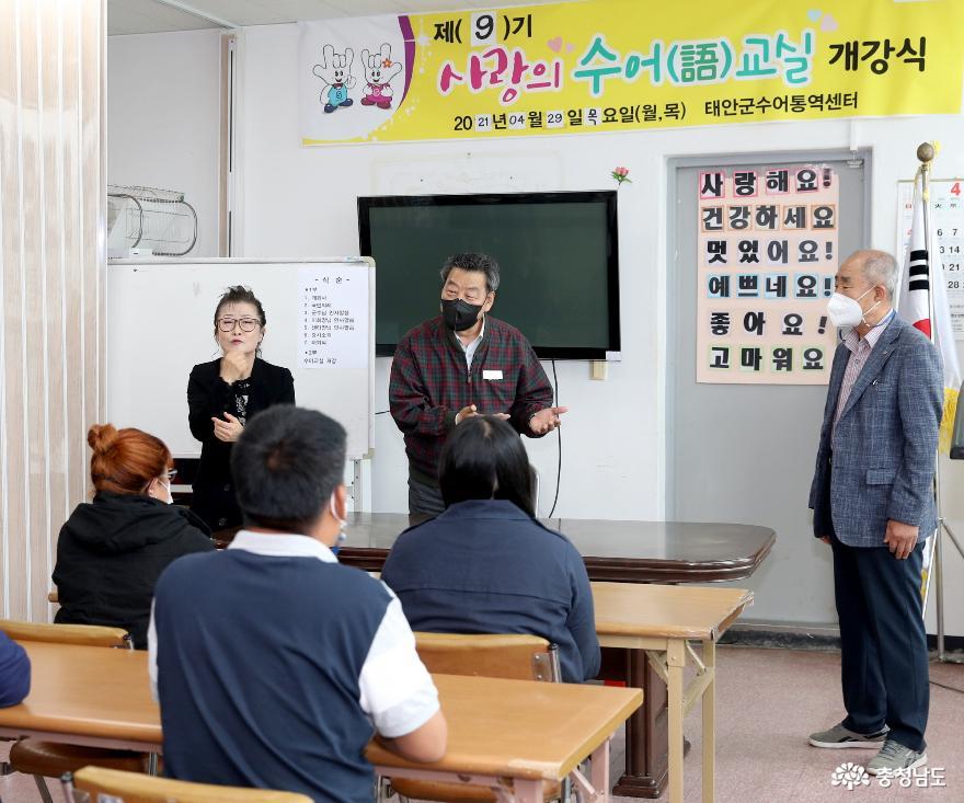 태안군 농아인협회, 사랑의 수어 교실 개강