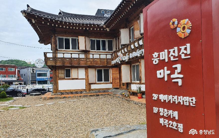 인생 2막 어르신 터전 '공주 청춘카페 마곡'