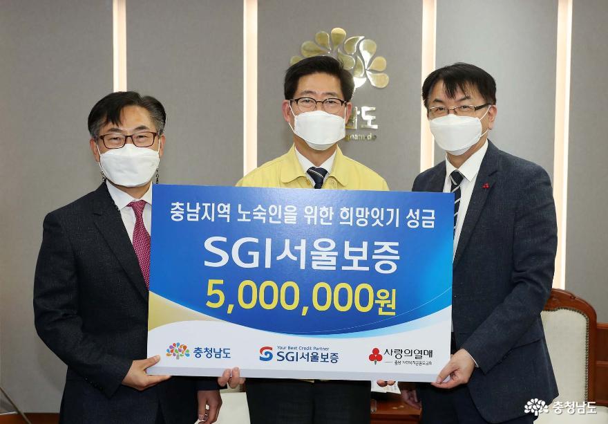SGI서울보증 서산지점 이웃돕기 성금 기부