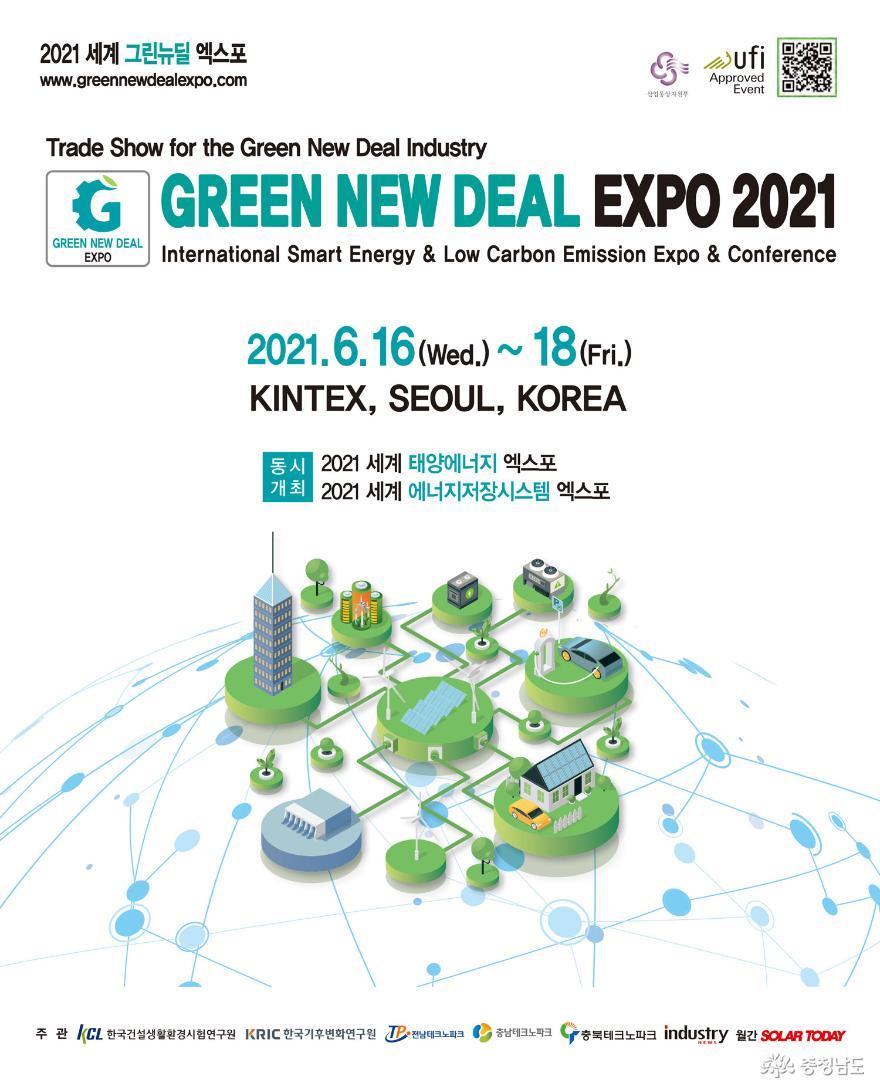 충남창조경제혁신센터,'2021 세계 그린뉴딜 엑스포' 참가기업 지원