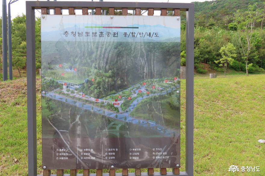 충남 전시관 여행, 충청남도 보훈공원