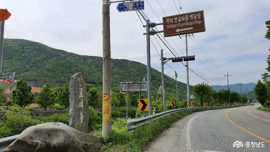 충남에서 유일하게 돌담길이 문화재로 지정된 반교마을
