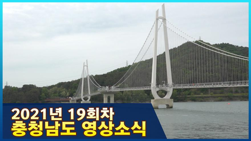 [종합] 2021년 19회차 충청남도 영상소식