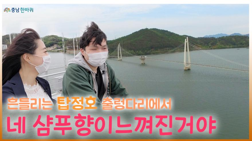 [충남한바퀴] 논산 탑정호에서 생긴일!!