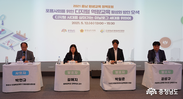 충남평생교육진흥원, 2021년 충남 평생교육 포럼 개최