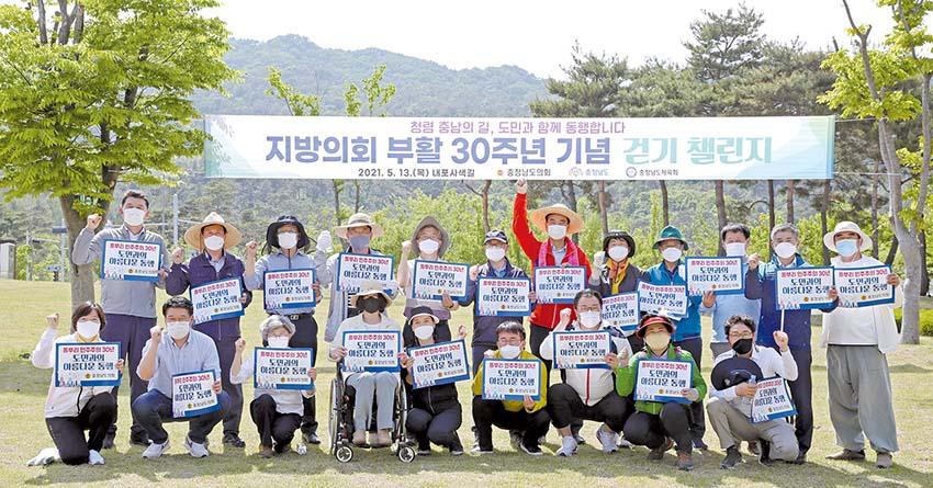 """도민과 함께한 지방의회 30년, """"분권의 꽃 피울 것"""""""