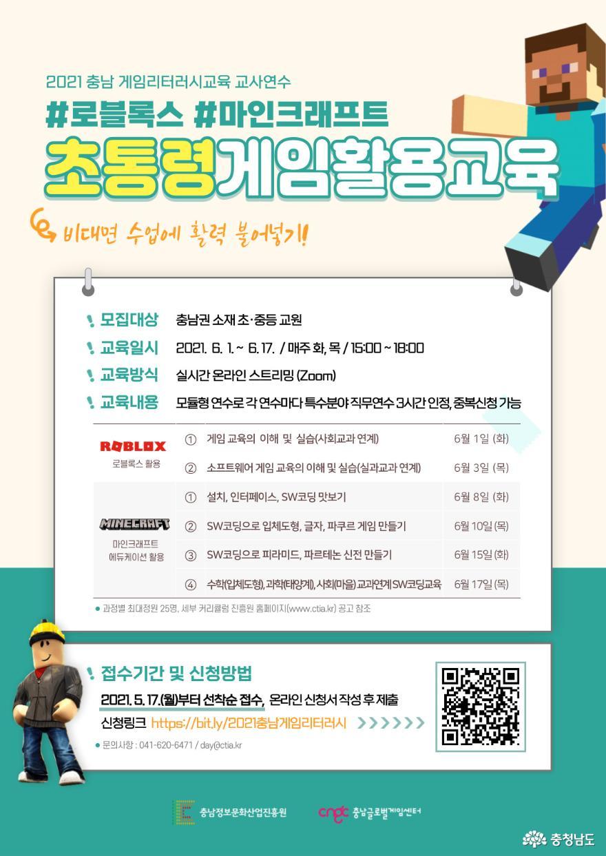 충남정보문화산업진흥원 교사 100명 대상 비대면 게임리터러시 연수 모집