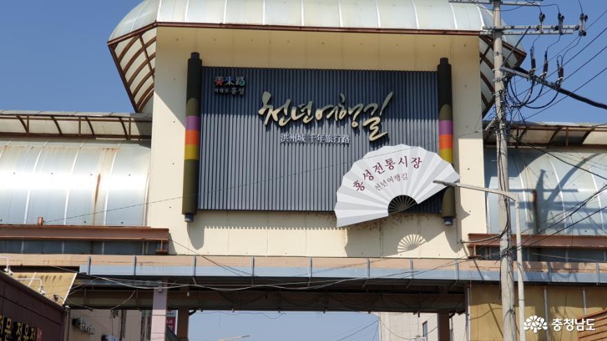 홍주성 천년 여행길, 홍성 전통시장