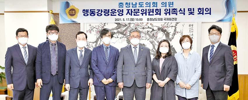 충남도의회 제3기 행동강령 자문위원 위촉