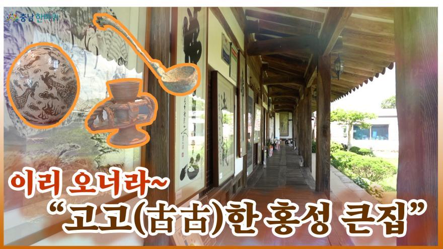 """[충남한바퀴]이리 오너라~ """"고고(古古)한 홍성 큰집"""""""