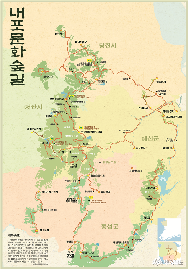 내포문화숲길 '국가숲길 승격' 도전