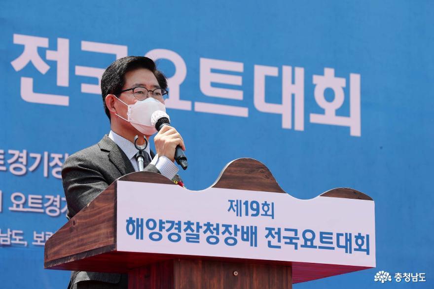 양승조 지사, 해양경찰청장배 전국요트대회 개막식 참석