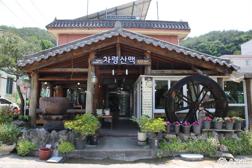 마곡사의 입구의 모범음식점 차령산맥에서 먹는 비빔밥