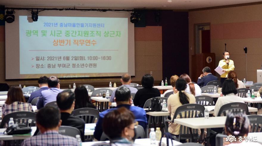 """충남마을만들기지원센터, """"도내 마을만들기 중간지원조직 상반기 직무연수"""" 개최"""