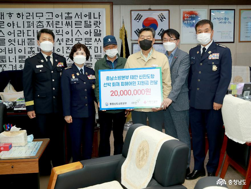 '가치가유 충남119' 기금 2000만 원 전달