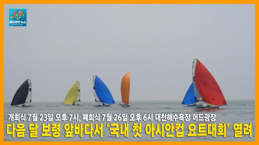 [NEWS]2021년 22회차 헤드라인뉴스