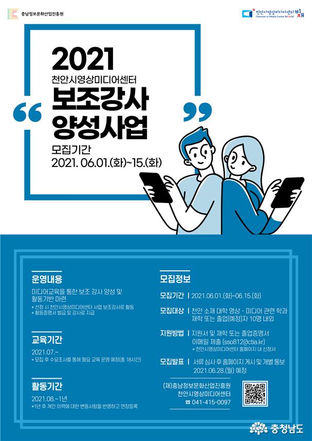 충남정보문화산업진흥원 천안시영상미디어센터, 2021 보조강사 양성사업 수강생 모집