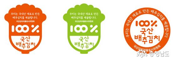 외식·급식업체 '국산김치 자율표시제' 확대