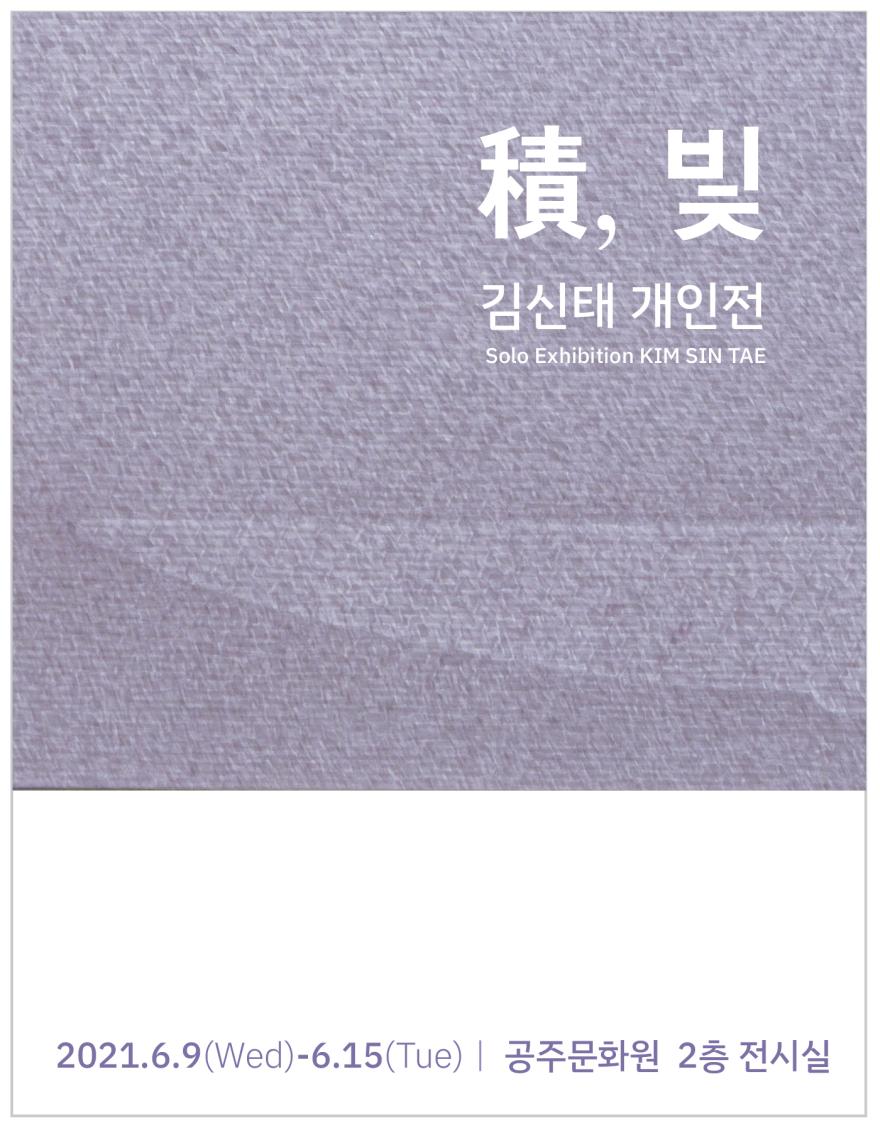 한국화가 김신태, 두 번째 개인전 '積, 빛' 개최