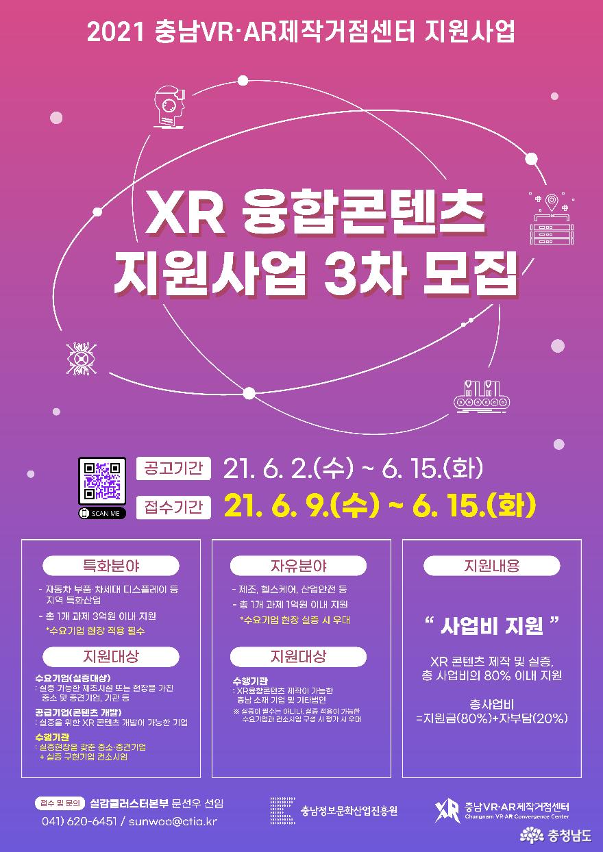 충남정보문화산업진흥원, 'XR 융합콘텐츠 지원사업 특화 및 자유분야 3차 모집' 최대 4억 지원