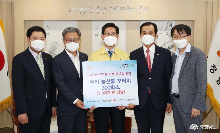 한국새농민충청남도회 '농산물 꾸러미' 쾌척