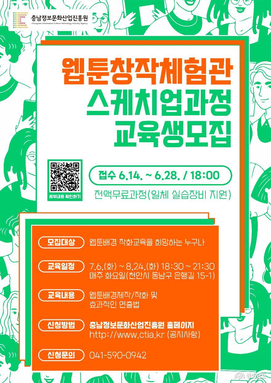 충남정보문화산업진흥원, 웹툰교육과정 운영