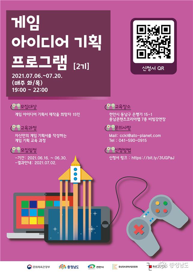 충남정보문화산업진흥원, '콘텐츠 아이디어 랩 2기' 모집